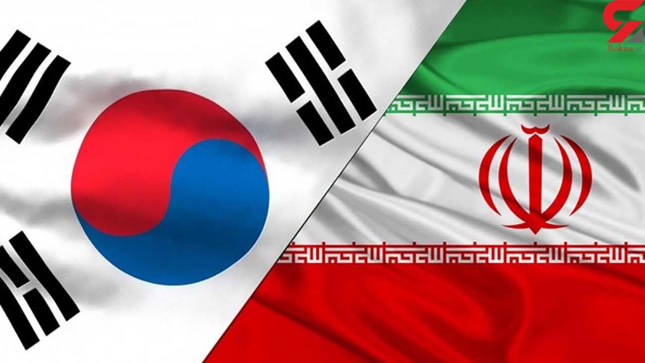 فوری / پول های بلوکه شده ایران در کره جنوبی آزاد می شود