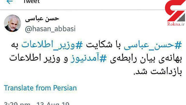 حسن عباسی به خاطر وزیر اطلاعات بار دیگر دستگیر شد