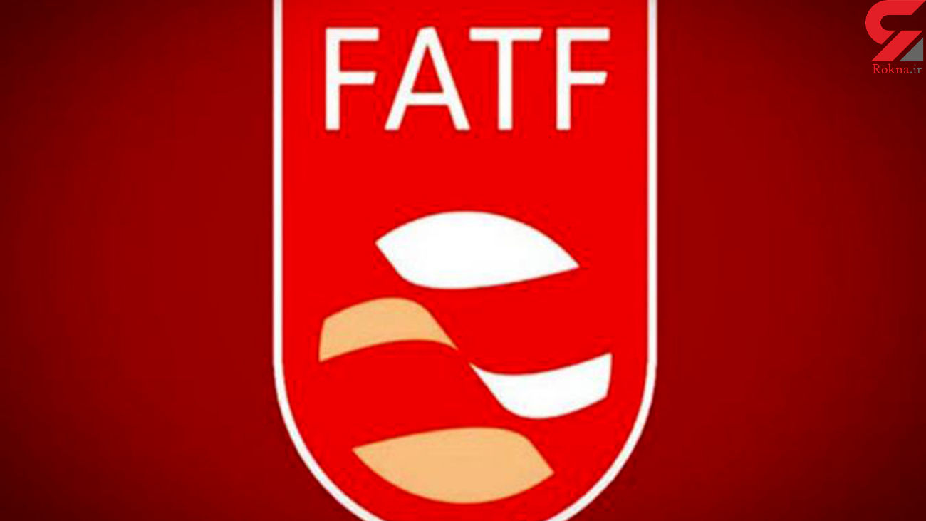 اف ای تی اف FATF چیست؟