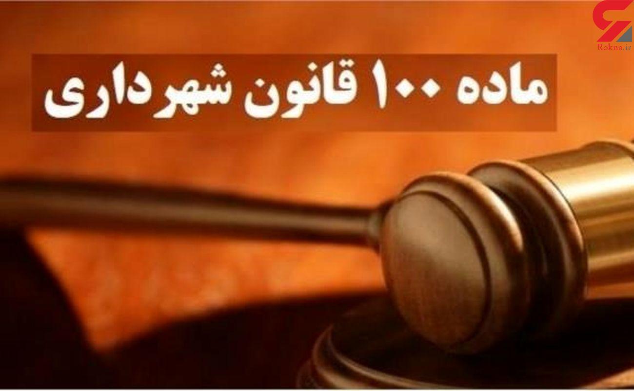 انتقاد به معرفی نشدن قاضی در برخی شعب کمیسیون ماده 100