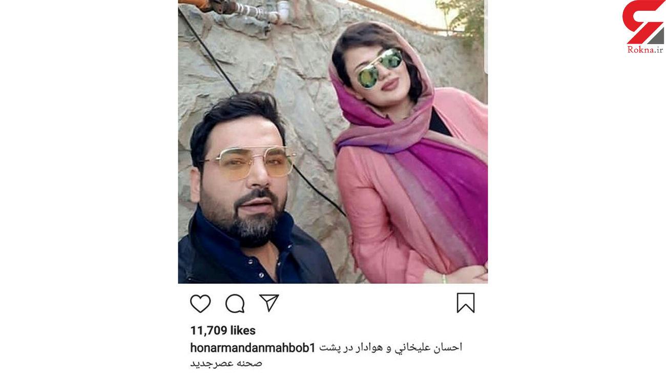 احسان علیخانی و هوادار پر آرایشش+ عکس