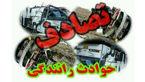کاهش 17 درصدی متوفیان تصادفات درون شهری در استان اردبیل