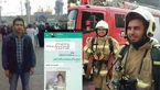 آخرین پیام  تلگرامی آتش نشان شهید در حادثه پلاسکو+عکس