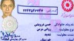 رازی که درباره زندگی یکی از تروریستهای حادثه اهواز برملا شد + سند