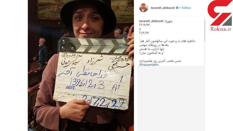خداحافظی اشکبار و تلخ ترانه علیدوستی با شهرزاد +عکس