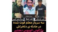 اولین عکس از سربازان فوت شده اتوبوس یزد + فیلم در بیمارستان