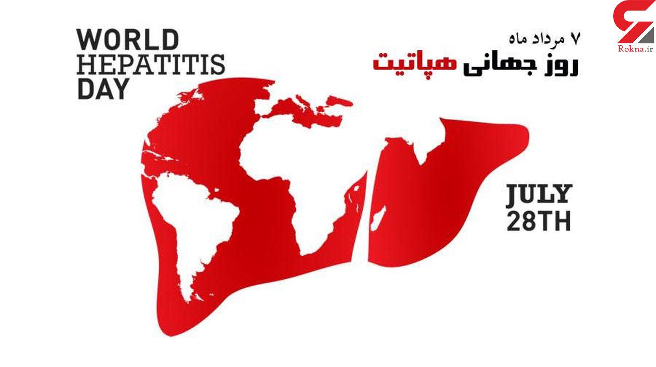 آینده ای بدون هپاتیت شعار روز جهانی هپاتیت