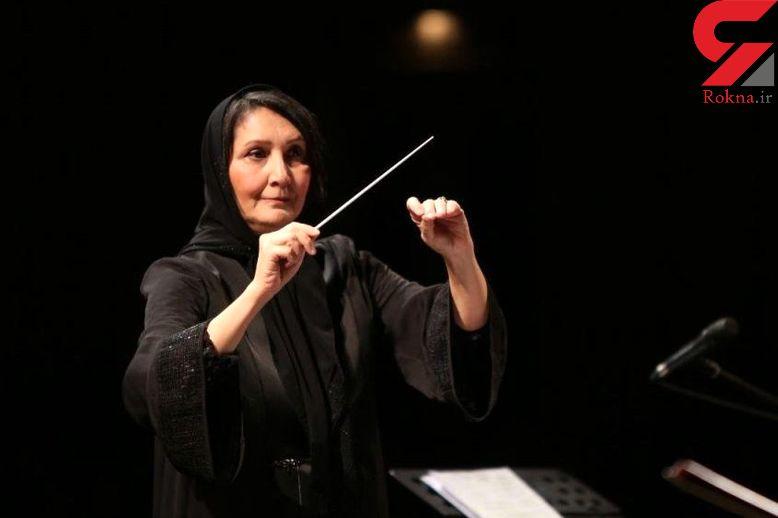 رهبر ارکستر زن ایرانی و یک اتفاق تاریخی