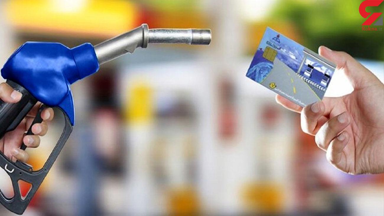 زمان واریز سهمیه بنزین خرداد ماه 1400 مشخص شد