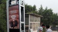 هشدار پلیس به زائران اربعین در خصوص سرقت سایبری