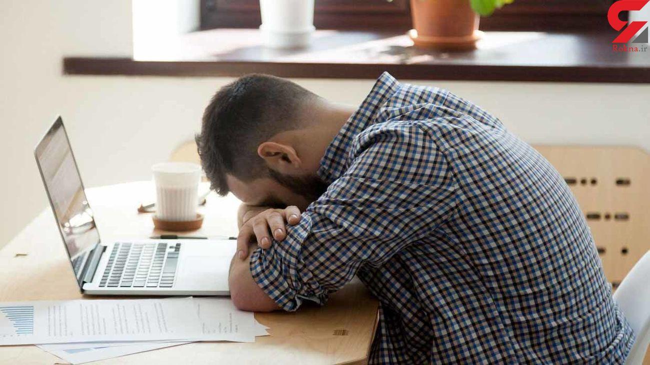 کارمندان بخوانند / چطور خستگی بعد از ظهر را از بین ببریم؟