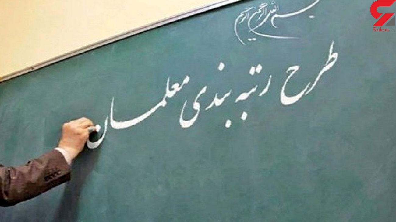 کلیات نظام رتبه بندی معلمان در مجلس تصویب شد