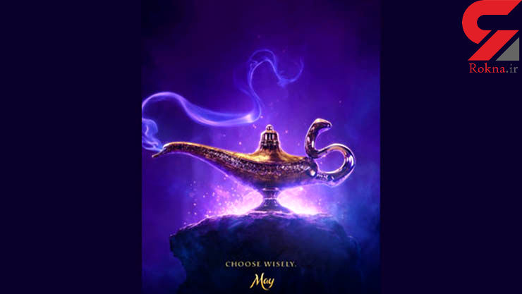 «علاءالدین» دوباره بازمیگردد/ ویل اسمیت در نقش غول چراغ جادو