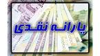 سرنوشت یارانه نقدی 1400 چه می شود ؟