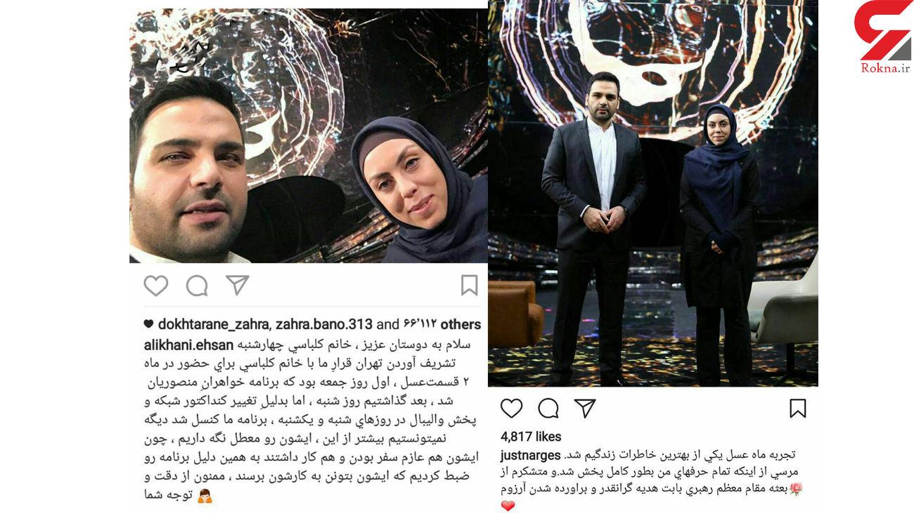 توضیح احسان علیخانی درباره پخش نشدن برنامه زنده دیشب ماه عسل/ تشکر نرگس کلبانی از بعثه+عکس