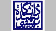 پشت پرده بازداشت استاد دانشگاه شهید بهشتی تهران