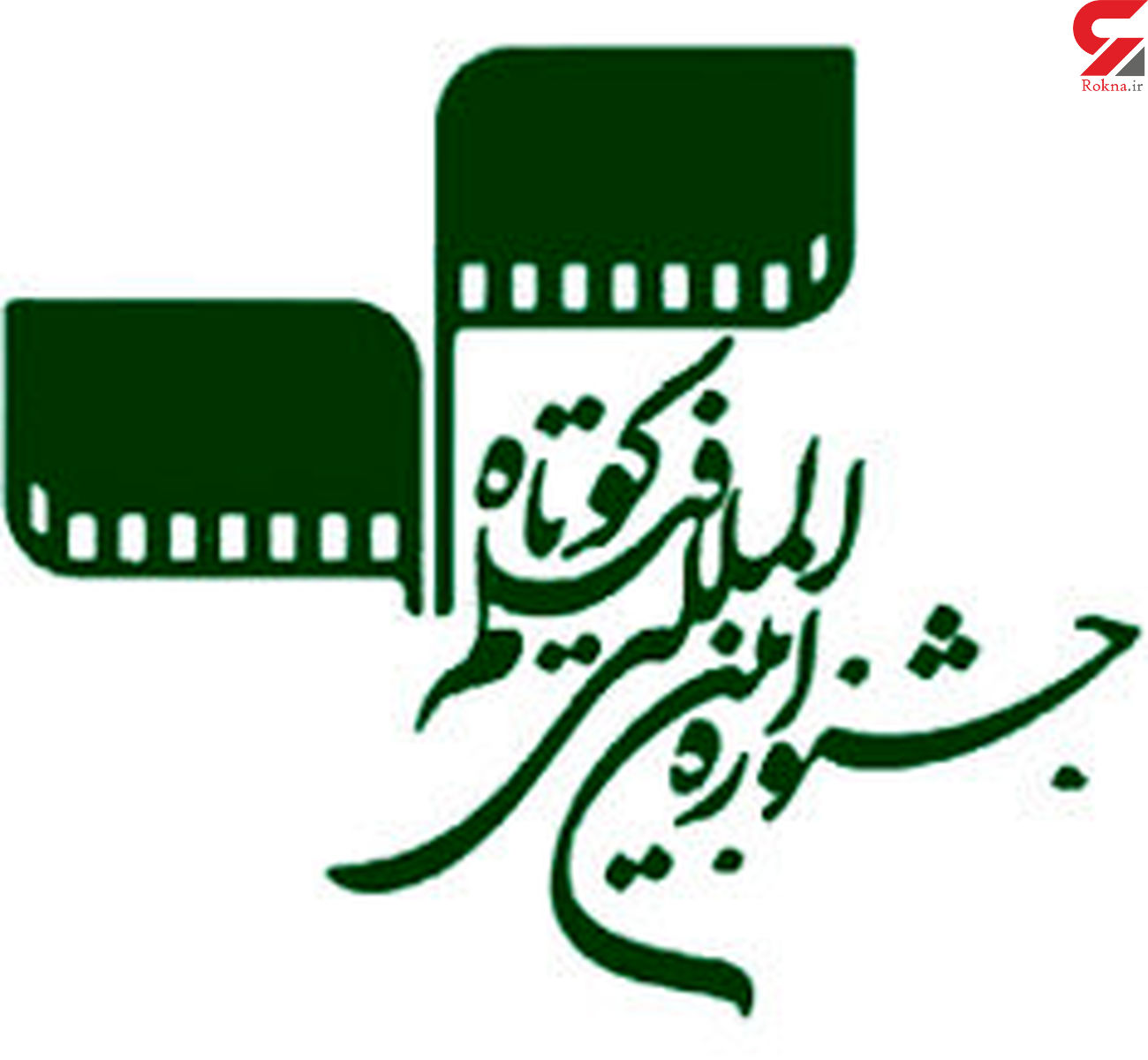 جشنواره فیلم کوتاه تهران در دوران کرونا چگونه برگزار می شود؟