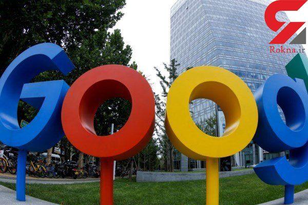 خرابکاری های گوگل ثابت شد/هشدار به کاربران