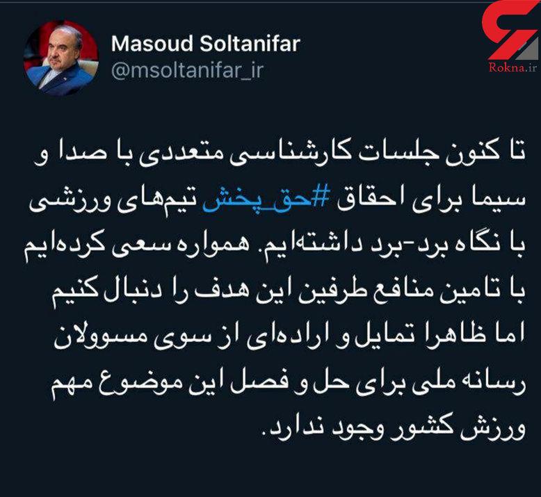 واکنش توییتی وزیر ورزش به موضوع حق پخش