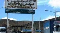 اهمیت توجه به محدودیت های پایانه مرزی باجگیران قوچان