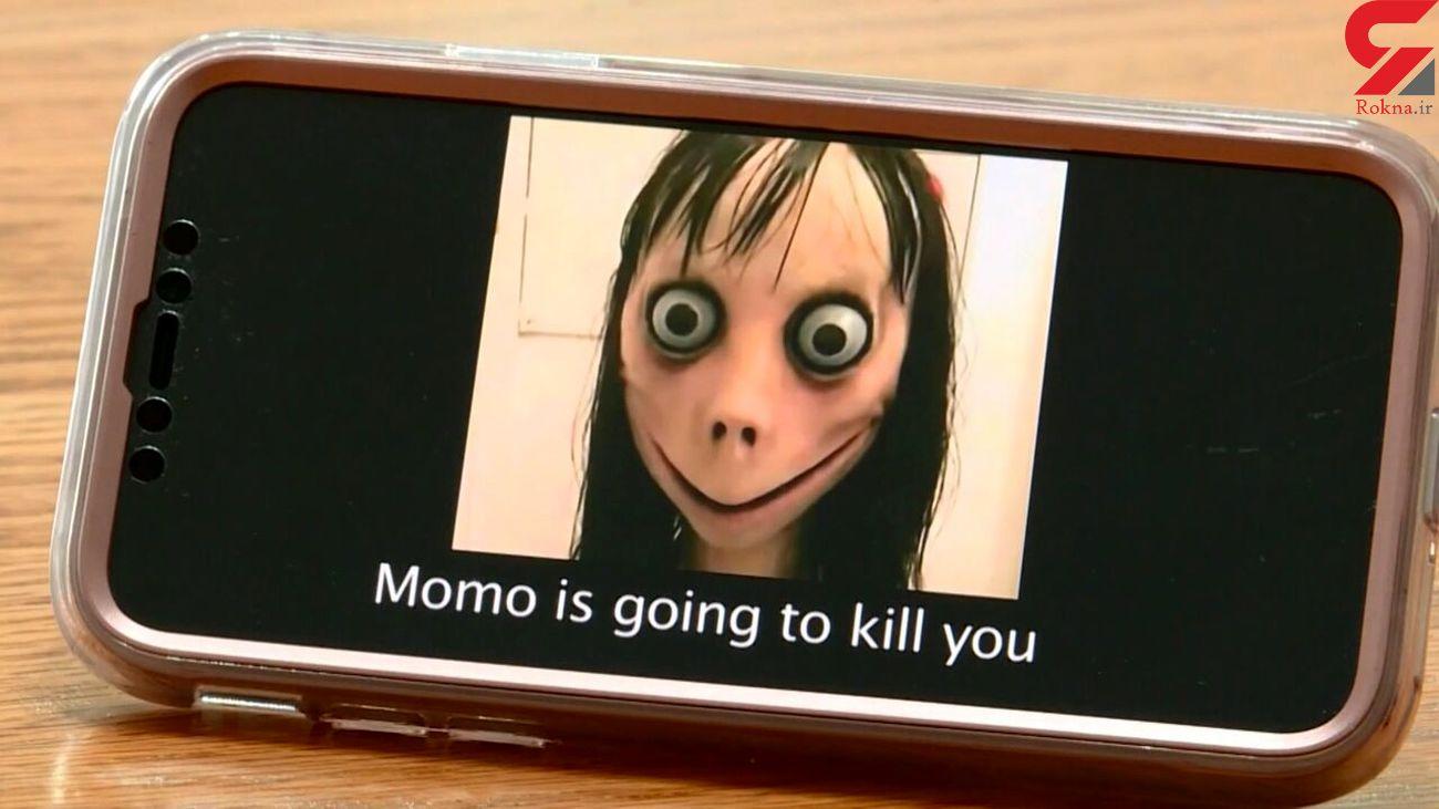 هنگام احساس خطر از مومو با این شماره تماس بگیرید!