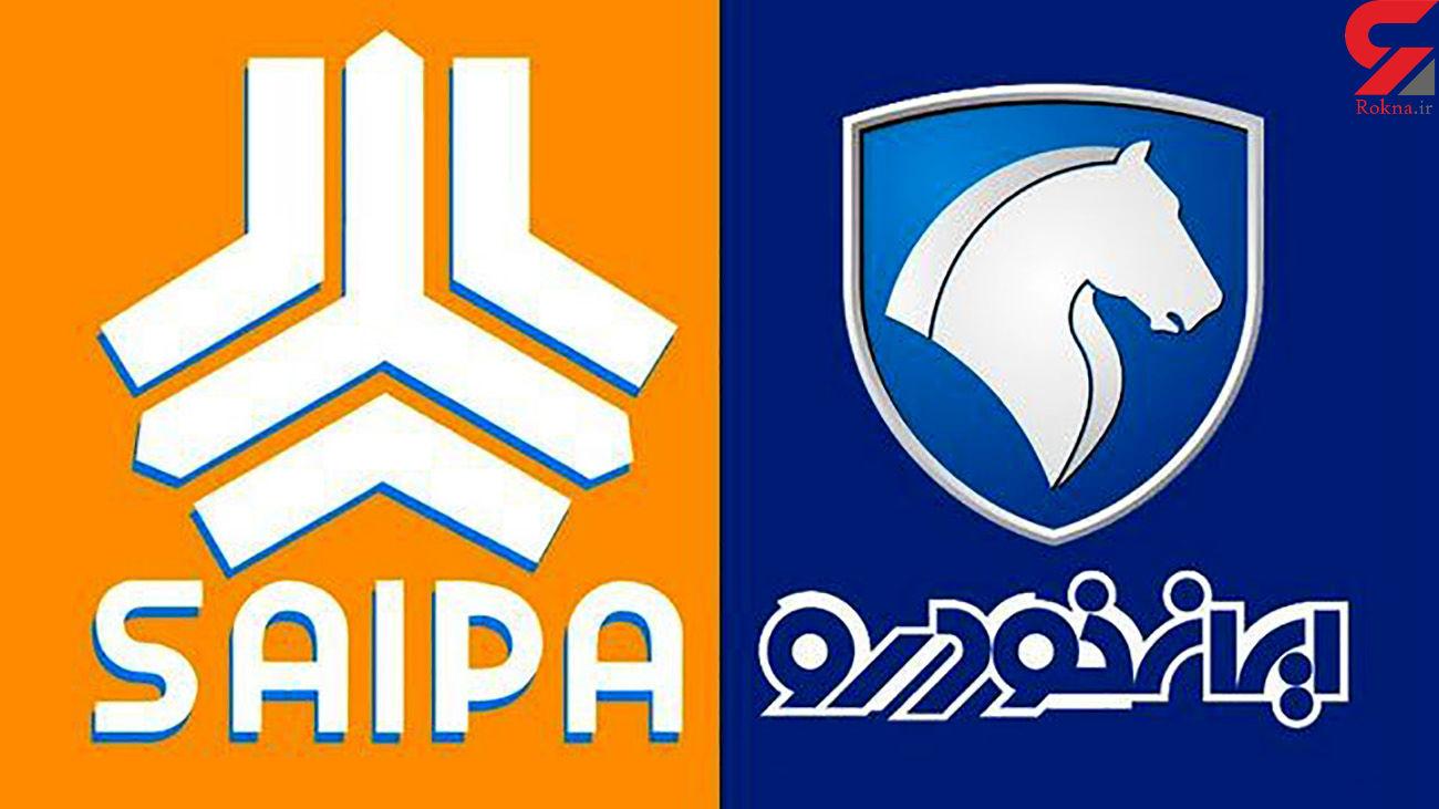 اطلاعیه مشترک سایپا و ایران خودرو درخصوص قرعه کشی فروش هزاران خودرو