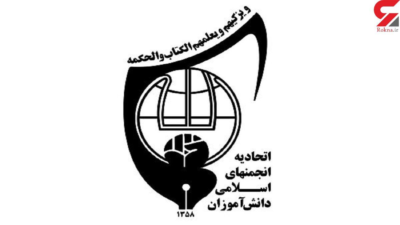 بیانیه انجمن های اسلامی دانش آموزان درباره انتخابات 1400