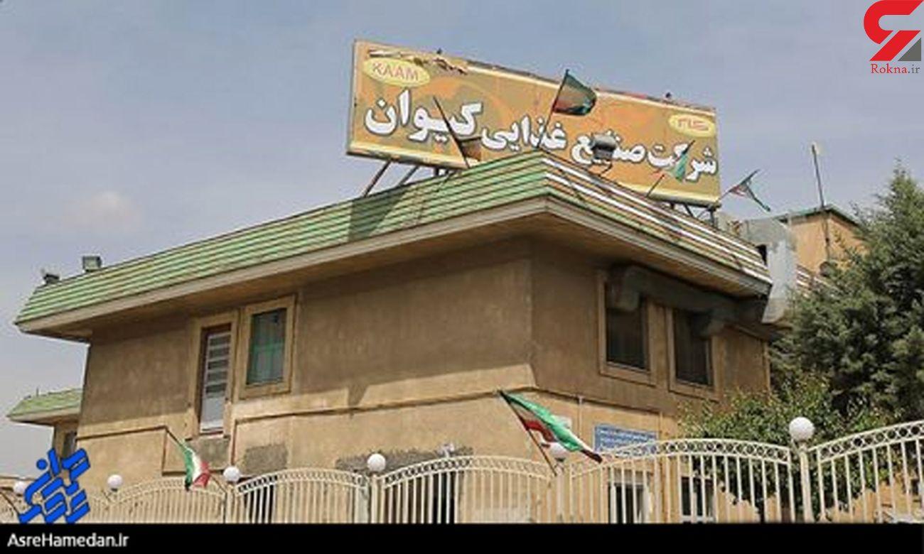 کارخانه کیوان همدان راه اندازی شد
