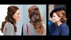 موهایتان را شبیه موهای کیت میدلتون درست کنید  +عکس