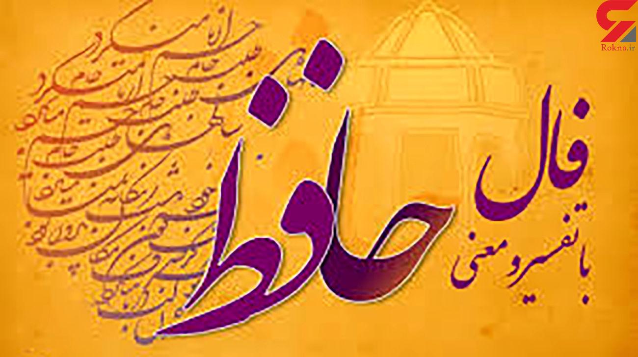 فال حافظ امروز / 5 بهمن با تفسیر دقیق + فیلم