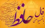 فال حافظ امروز / 7 بهمن با تفسیر دقیق + فیلم