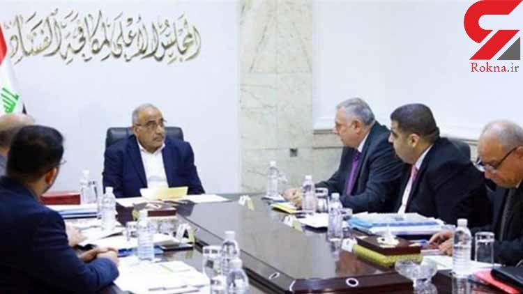 ارجاع پرونده 9 مسئول بلندپایه به دستگاه قضایی عراق