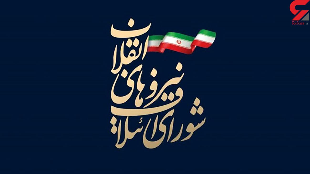 اعلام نامزدهای منتخب مجمع عمومی شورای ائتلاف شهر تهران + اسامی
