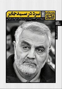 نبرد سید جابر: اردیبهشت تا تیر ۱۳۶۱ به روایت حاج قاسم سلیمانی