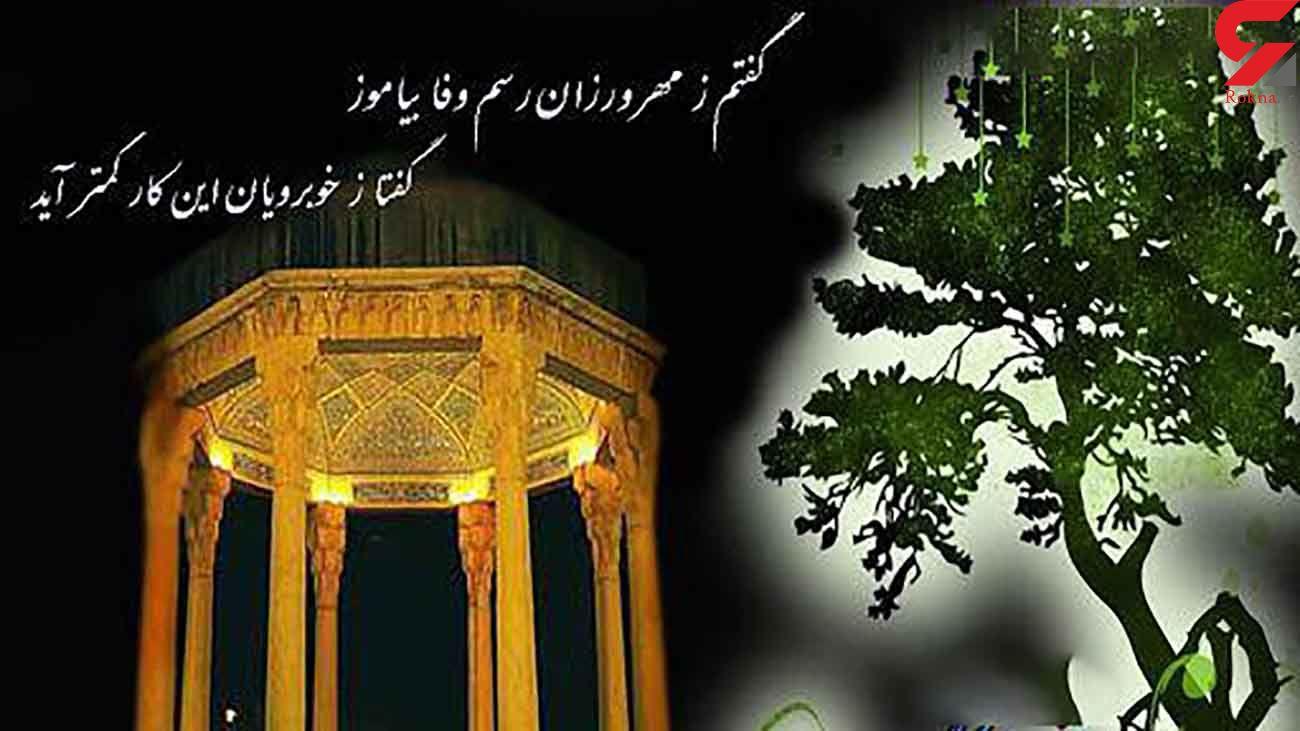 فال حافظ امروز / 15 مهر با تفسیر دقیق + فیلم