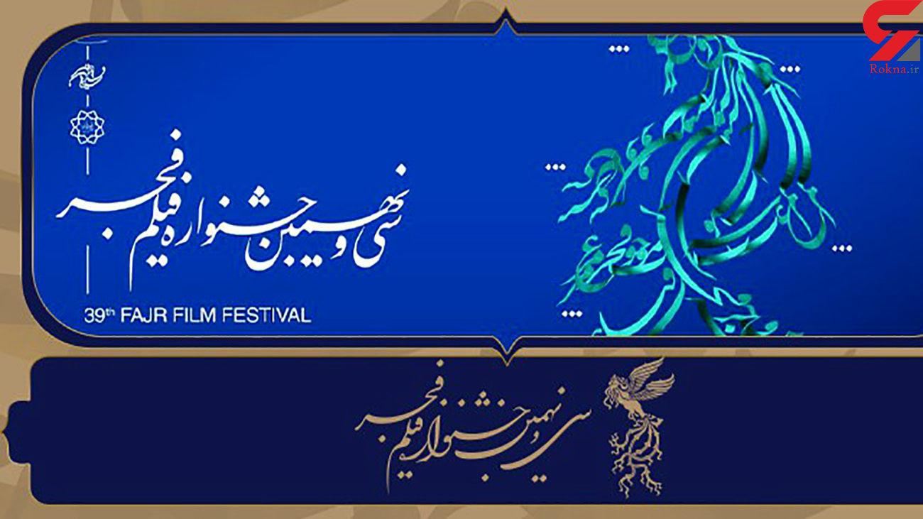 مراسم اختتامیه سیونهمین جشنواره فجر چگونه برگزار می شود؟