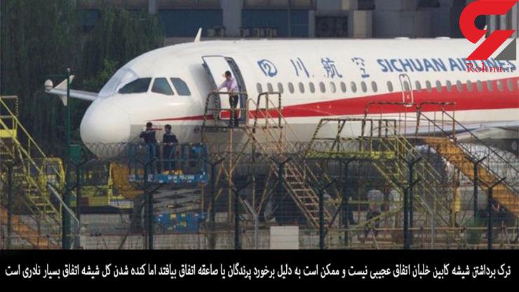 نصف بدن کمک خلبان از هواپیما بیرون بود که فرود اضطراری کرد + عکس