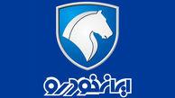 پیش فروش محصولات ایران خودرو از فردا +جزئیات