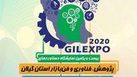 ستاد هفته پژوهش و فناوری استان گیلان برگزار می کند