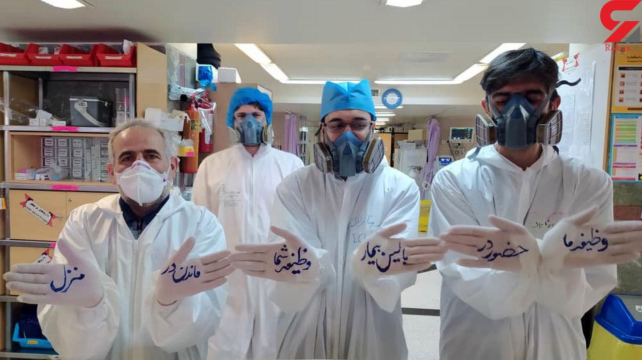 خبر تلخ / ۱۰۷ پزشک و پرستار ایرانی قربانی کرونا تاکنون