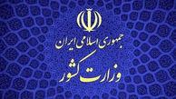 اعلام آمادهباش چهارشنبه آخر سال به استان ها