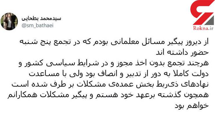 وزیر آموزش و پرورش به تجمع روز گذشته معلمان و حواشی آن واکنش نشان داد