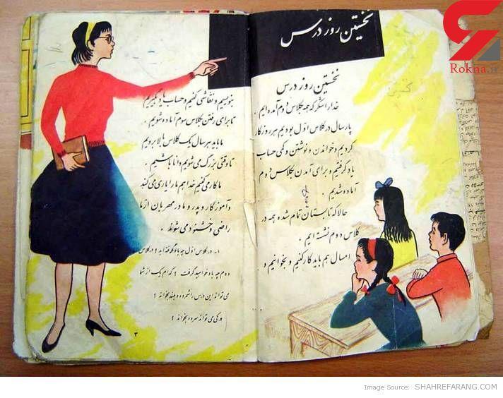 و اما محتوای کتاب فارسی اول دبستان سه کشور