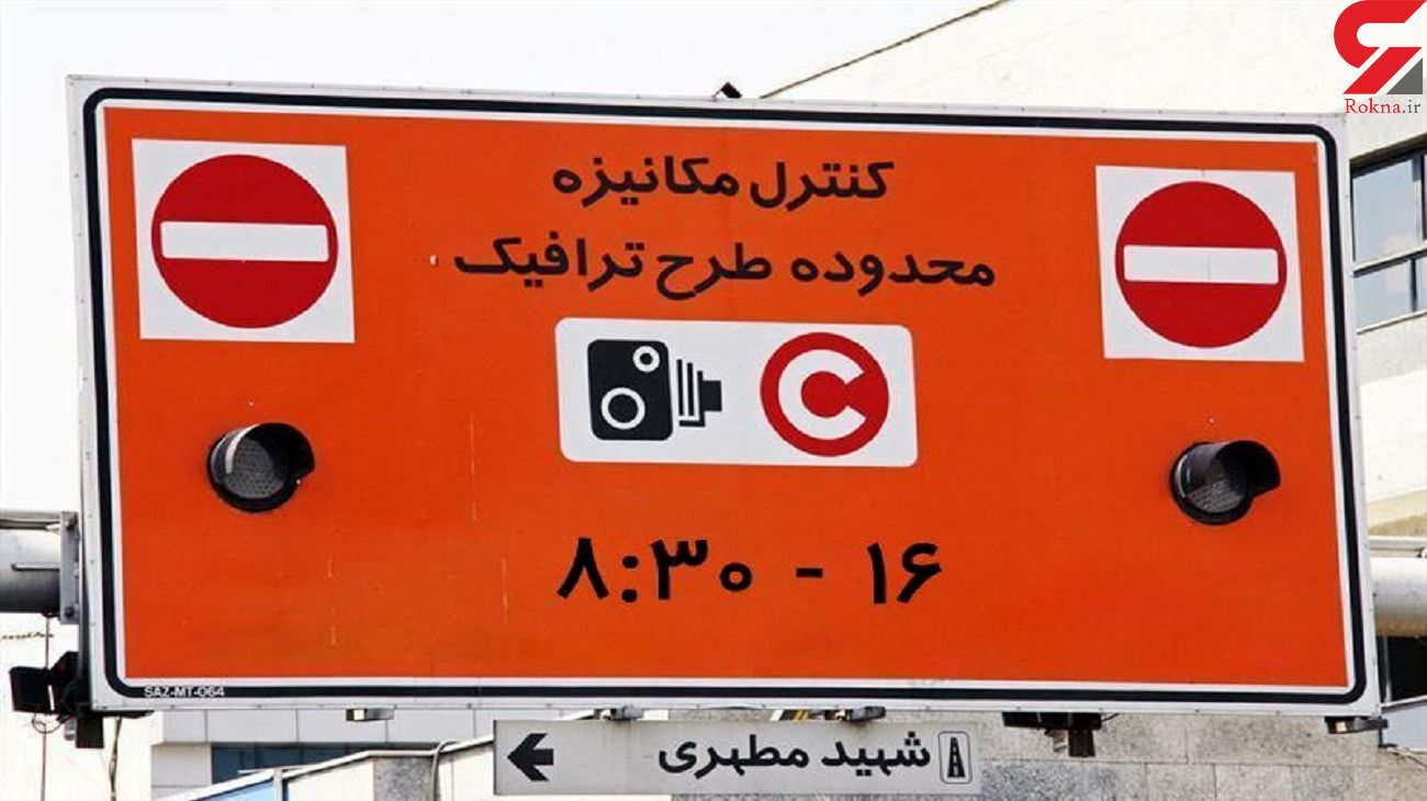 طرح ترافیک در تهران لغو می شود + فیلم