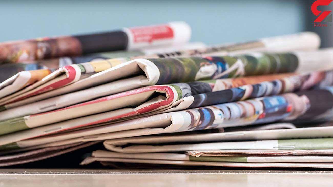 عناوین روزنامه های امروز شنبه 18 اردیبهشت / بررسی مناظره عبدالکریم سروش و مصطفی ملکیان