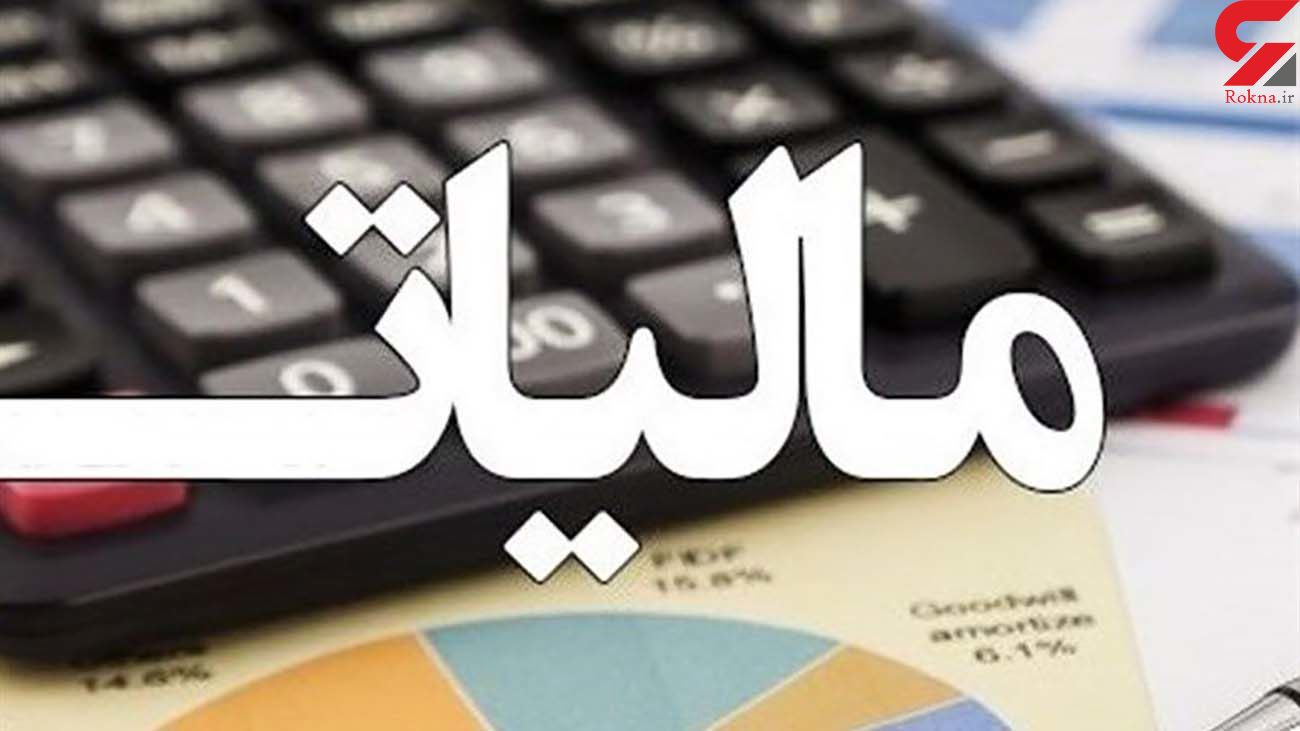 مالیات جدید در راه است / جزئیات مشمولان