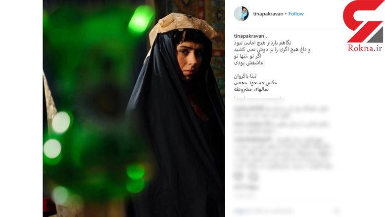 بازیگر زن ایرانی چادری شد +عکس