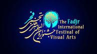 اختتامیه دهمین جشنواره تجسمی فجر