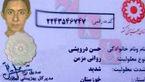 یکی از عاملان حادثه تروریستی اهواز دیوانه بود! + سند و عکس