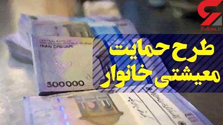 اهانت به معترضین عدم دریافت یارانه معیشتی در سایت وزارت تعاون